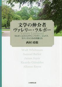 文学の仲介者ヴァレリー・ラルボー ラルボーとホイットマン、バトラー、ジョイスとラテンアメリカの作家たち