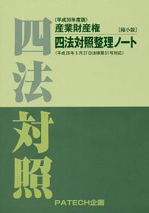 産業財産権 四法対照整理ノート<縮小版> 平成30年