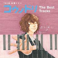 コウノドリ The Best Tracks