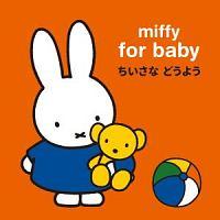 miffy for baby ミッフィー 赤ちゃんのための ちいさな どうよう