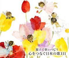眞理ヨシコ『親子で歌いつごう 心をつなぐ日本の歌111~日本の歌百選(101曲)、心の歌10曲と共に~』