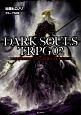 DARK SOULS TRPG LORD OF CINDER FALLEN (2)