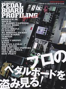 The EFFECTOR BOOK Presents PEDAL BOARD PROFILING プロのペダルボードを盗み見る!
