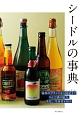 シードルの事典 海外のブランドから国産まで りんご酒の魅力、文化、