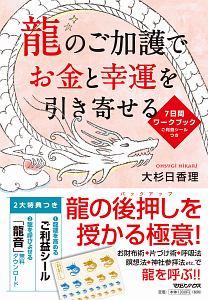 『龍のご加護でお金と幸運を引き寄せる 7日間ワークブック』大杉日香理