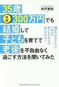 『35歳・年収300万円でも結婚して子どもを育てて老後を不自由なく過ごす方法を聞いてみた』井戸美枝
