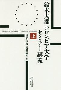 鈴木大拙 コロンビア大学セミナー講義