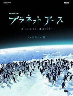 プラネットアース DVD-BOX 3 Episode8~11