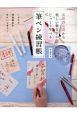 基礎の基礎から美しい筆文字がじっくり学べる 筆ペン練習帳
