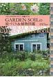 GARDEN SOILの庭づくり&植物図鑑