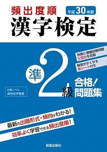 頻出度順 漢字検定 準2級 合格!問題集 平成30年
