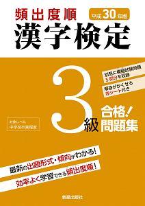 頻出度順 漢字検定 3級 合格!問題集 平成30年