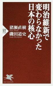 『明治維新で変わらなかった日本の核心』猪瀬直樹