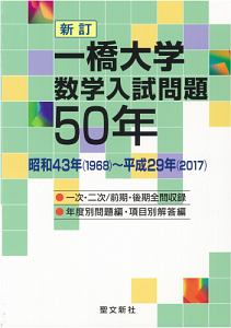 一橋大学 数学入試問題50年<新訂> 昭和43年(1968)~平成29年(2017)