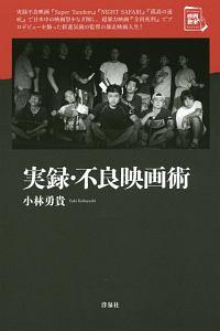 小林勇貴『実録・不良映画術 映画秘宝セレクション』