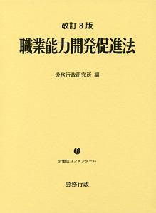 職業能力開発促進法<改訂8版>