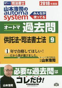 司法書士 山本浩司のautoma system オートマ過去問 2018