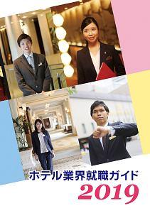ホテル業界就職ガイド 2019