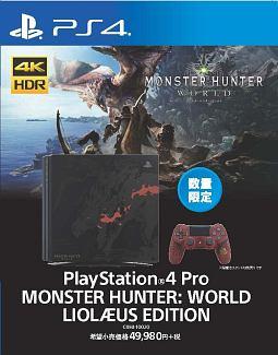 PlayStation4 Pro MONSTER HUNTER: WORLD LIOLAEUS EDITION(CUHJ10020)
