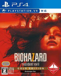バイオハザード7 レジデント イービル ゴールドエディション グロテスクバージョン(PlayStation4)