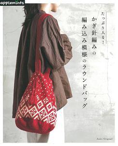 たっぷり入る! かぎ針編みの編み込み模様のラウンドバッグ