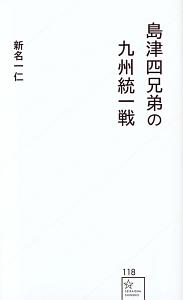 『島津四兄弟の九州統一戦』宮下英樹
