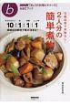 万能比率で失敗なし!2人分の簡単煮物 NHK「きょうの料理ビギナーズ」ABCブック