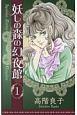 妖しの森の幻夜館 (1)
