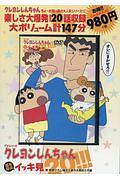 TVシリーズ クレヨンしんちゃん 嵐を呼ぶイッキ見20!!!男・野原ひろし!俺が一家の大黒柱だぞ編