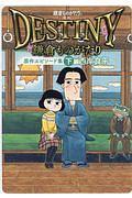 鎌倉ものがたり 映画「DESTINY 鎌倉ものがたり」原作エピソード集