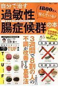 自分で治す過敏性腸症候群の本