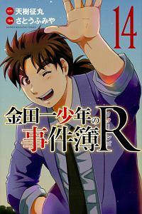 金田一少年の事件簿R-リターンズ-