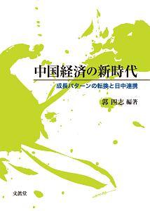 『中国経済の新時代』郭四志
