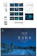 星空散歩カレンダー 2018