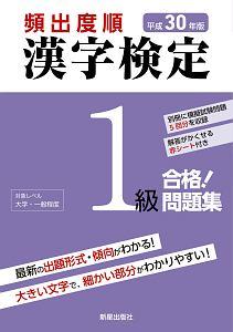 頻出度順 漢字検定 1級 合格!問題集 平成30年