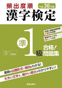 頻出度順 漢字検定 準1級 合格!問題集 平成30年