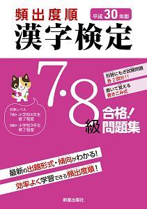 頻出度順 漢字検定 7・8級 合格!問題集 平成30年