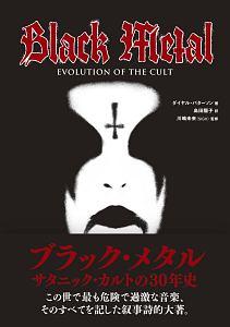 『ブラック・メタル サタニック・カルトの30年史』島田陽子
