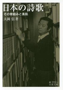 日本の詩歌 その骨組みと素肌