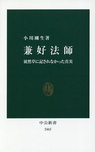 『兼好法師』小川剛生