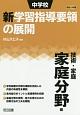 中学校 新・学習指導要領の展開 技術・家庭 家庭分野編 平成29年