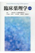 臨床薬理学<第4版>