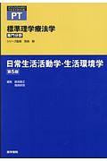 『日常生活活動学・生活環境学 専門分野 標準理学療法学』奈良勲