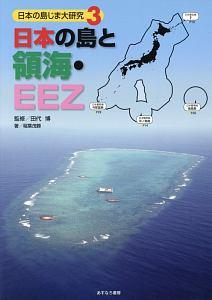 日本の島と領海・EEZ 日本の島じま大研究3