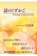 話のくずかご Anthology of tales and words