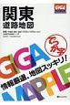 GIGAマップル でっか字 関東 道路地図