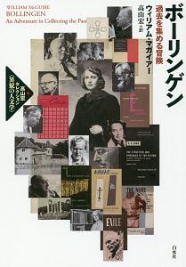 ボーリンゲン 高山宏セレクション〈異貌の人文学〉