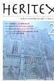 HERITEX 特集1:文化遺産としての朝鮮通信使/特集2:前近代社会における知の伝達方法/特集3:聖なるもののイメージとマテリアリティ Research Center for Cultu(2)