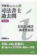 司法書士 過去問 会社法・商法・商業登記法<第10版> 伊藤塾セレクション3