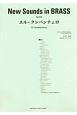 New Sounds in BRASS エル・クンバンチェロ<NSB復刻版>